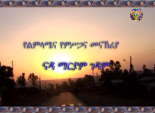ናዳ ማርያም